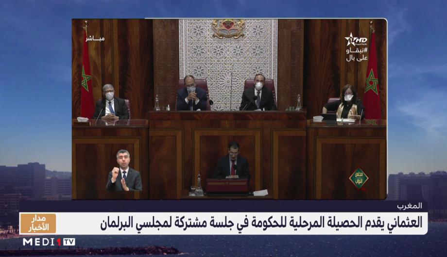 سعد الدين العثماني يقدم حصيلة عمل الحكومة في مجال التعليم