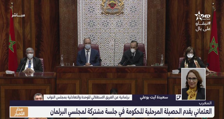 تعليقسعيدة آيت بوعلي على تصريحاتالعثماني بخصوص حصيلة الحكومة