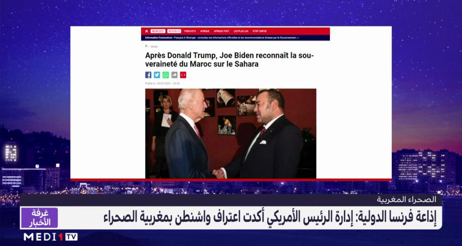 إذاعة فرنسا الدولية: إدارة بايدن أكدت اعتراف واشنطن بمغربية الصحراء