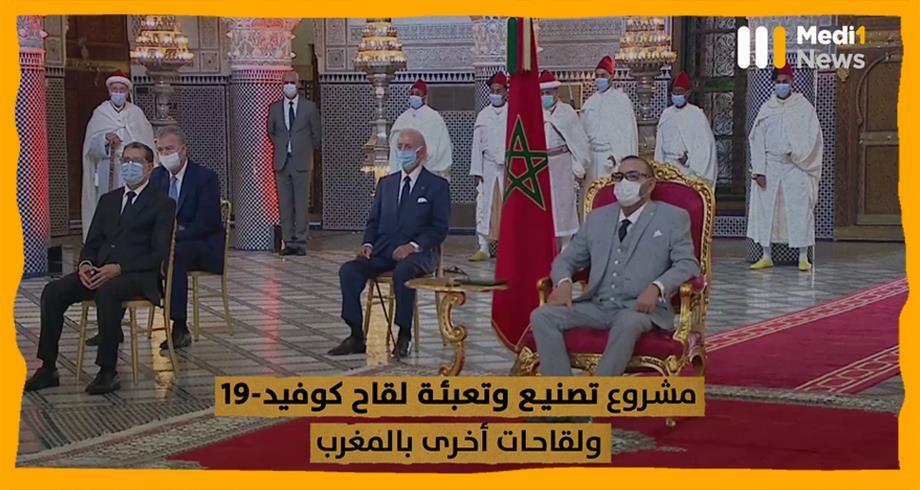 المغرب يصنع اللقاح .. تفاصيل الاتفاقات الثلاث المهمة الموقعة أمام الملك محمد السادس
