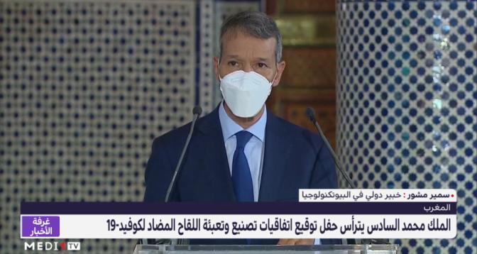 سمير مشور:المغرب سيدخل نادي الكبار على المستوى الصحي عالميا