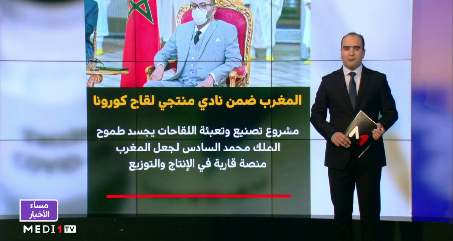 شاشة تفاعلية .. المغرب ضمن نادي منتجي لقاح كورونا