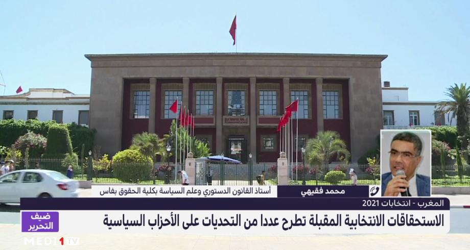 ضيف التحرير .. محمد فقيهي يتحدث عن القاسم الانتخابي والتحديات المطروحة على الأحزاب السياسية
