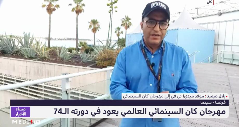 """أجواء افتتاح الدورة الـ 74 لمهرجان """"كان"""" مع موفدنا بلال مرميد"""