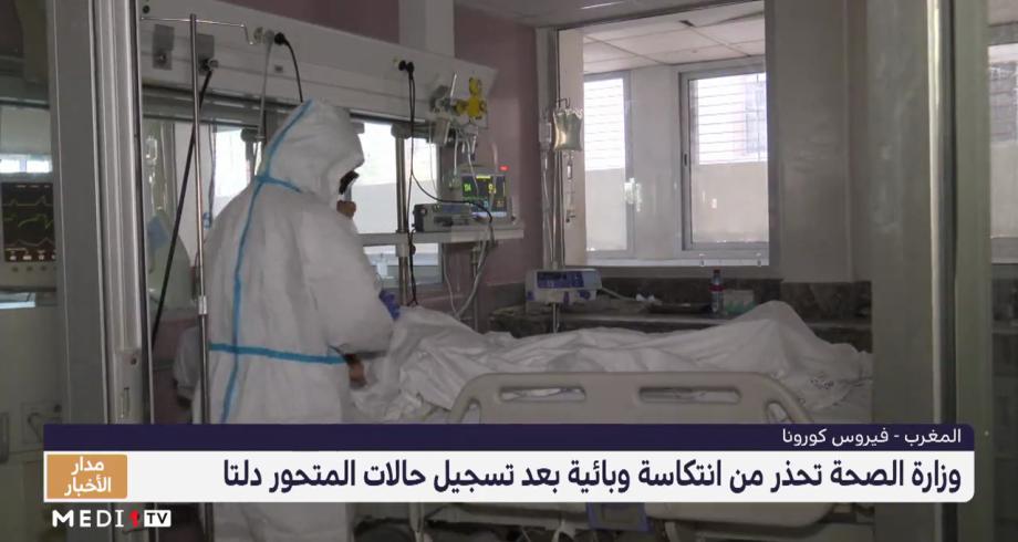 وزارة الصحة تحذر من انتكاسة وبائية بعد تسجيل حالات المتحور دلتا