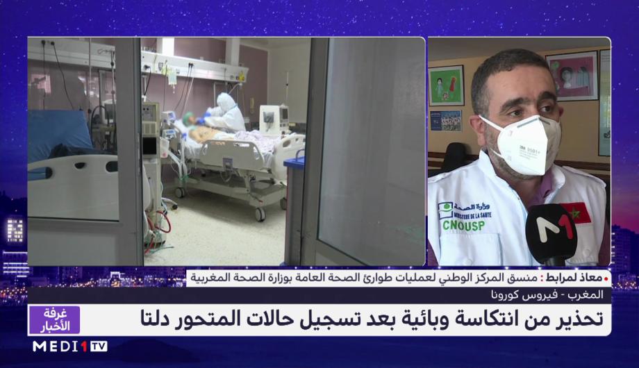 مؤشرات وبائية خطيرة تبعث على القلق بالمغرب.. توضيحات معاذ المرابط
