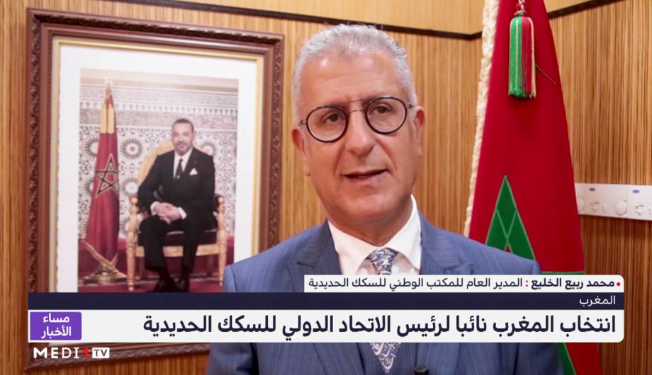 انتخاب المغرب نائبا لرئيس الاتحاد الدولي للسكك الحديدية