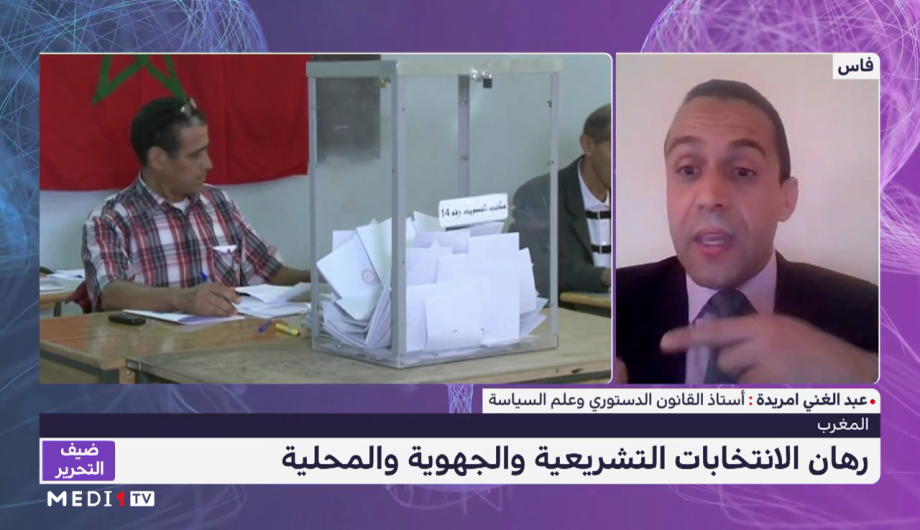 عبد الغني امريدة يتحدث عن تحديالانتخابات التشريعية والجهوية والمحلية