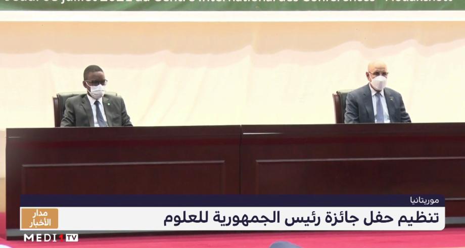 موريتانيا .. تنظيم حفل جائزة رئيس الجمهورية للعلوم