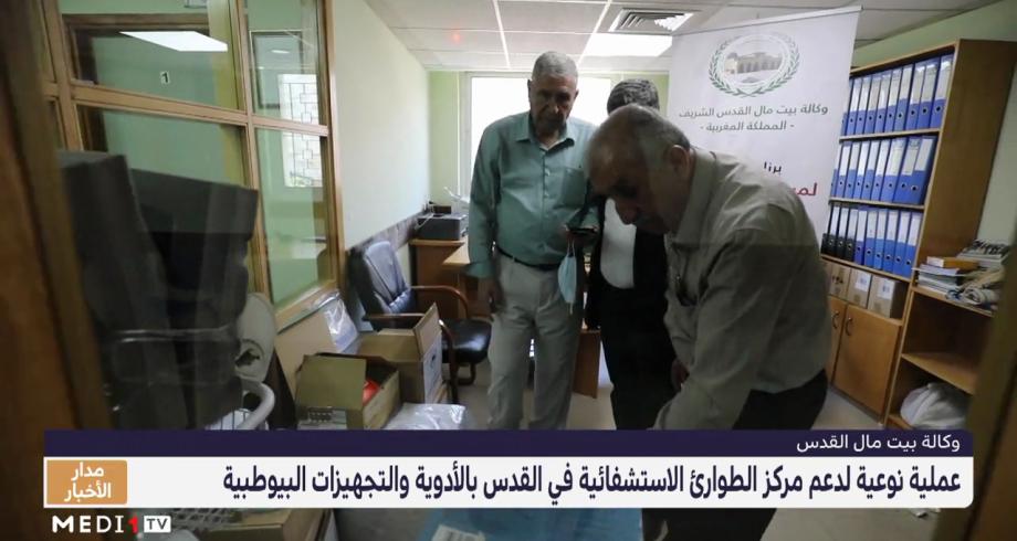 إشادة بالعملية النوعية لدعم مراكز الطوارئ الاستشفائية في القدس