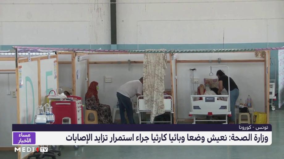وزارة الصحة التونسية: نعيش وضعا وبائيا كارثيا جراء استمرار تزايد الإصابات