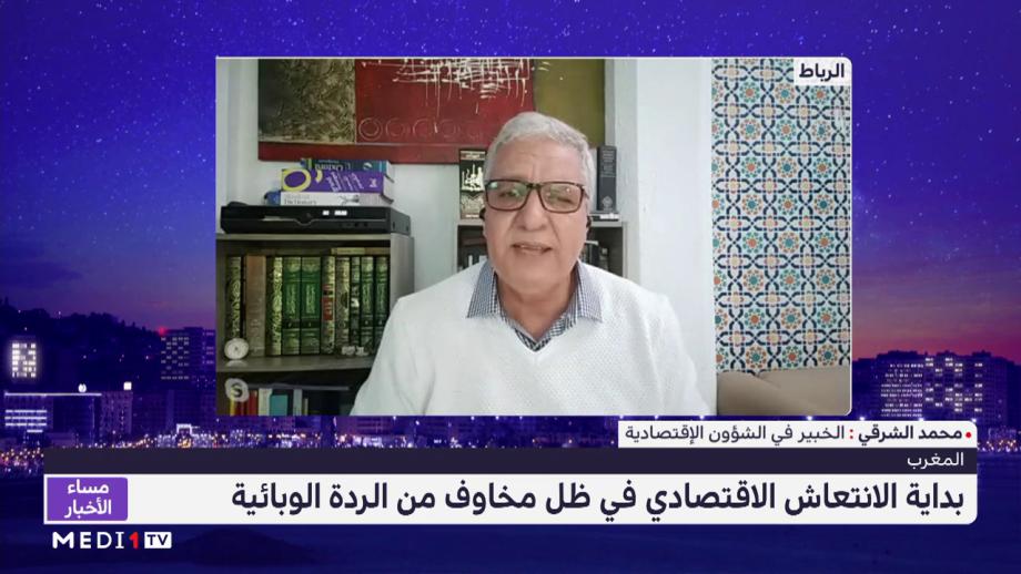 قراءة محمد الشرقي في بداية الانتعاش الاقتصادي في الظرفية الراهنة
