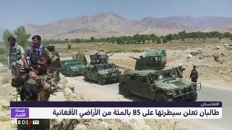 طالبان تعلن سيطرتها على 85 بالمئة من الأراضي الأفغانية