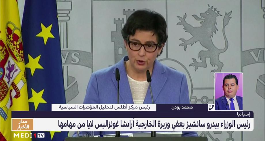 محمد بودن يقدم قراءة في إعفاء وزيرة الخارجية الإسبانية أرانشا غونزاليس لايا