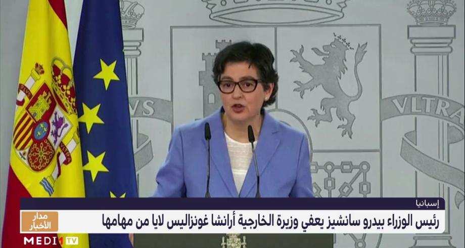 رئيس الوزراء الإسباني بيدرو سانشيز يُعفي وزيرة الخارجية أرانشا غونزاليس لايا من مهامها