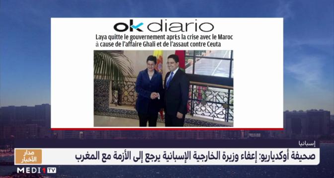 """صحيفة """"أوكي دياريو"""": إعفاء وزيرة الخارجية الإسبانية يرجع إلى الأزمة مع المغرب"""