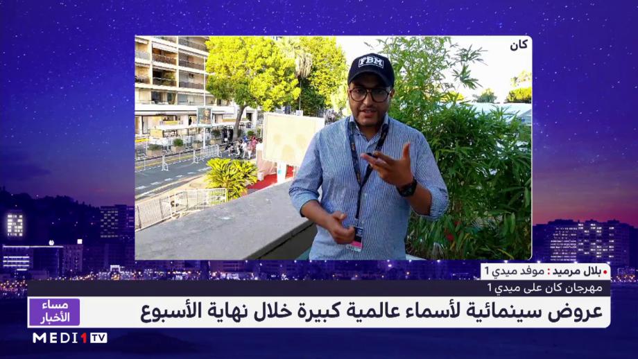"""بلال مرميد ينقل لنا من """"كان"""" جديد المهرجان"""