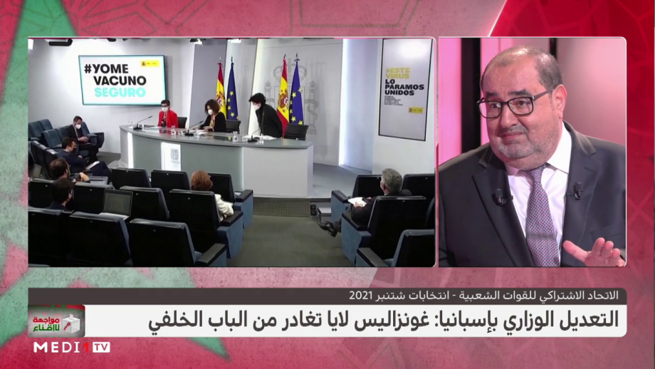 إدريس لشكر: التعديل الوزاري الإسباني يجب أن يفتح الباب أمام حوار جدي مع المغرب لحل القضايا العالقة