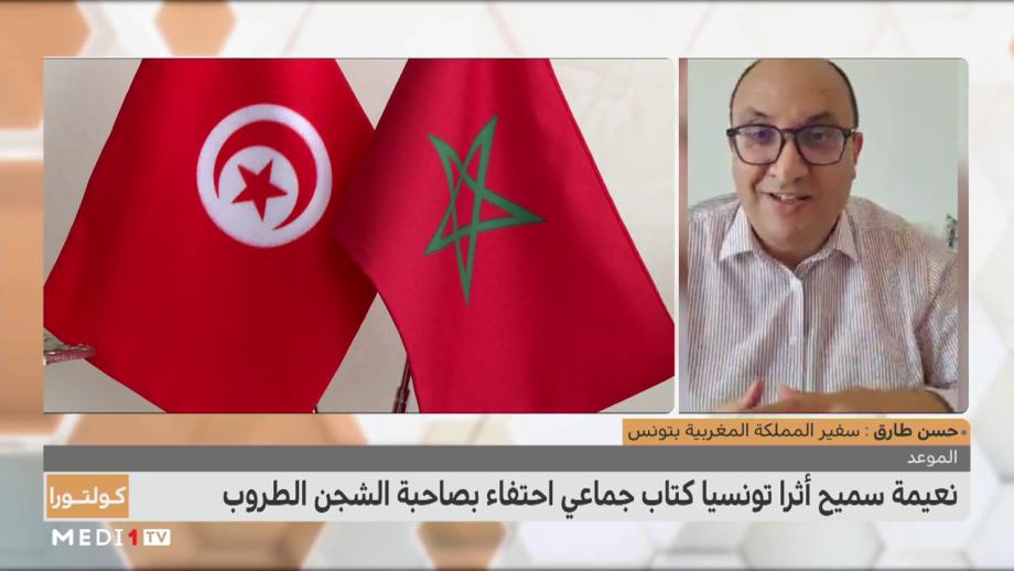 كتاب يحتفي بالمشترك الثقافي المغربي - التونسي