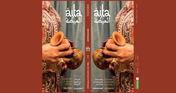 Le 20è Festival national de l'art de l'Aita, du 15 au 18 juillet courant à Safi