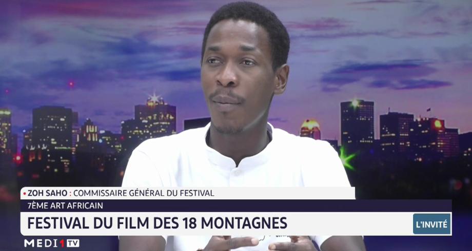 7e art africain: Festival du film des 18 montagnes