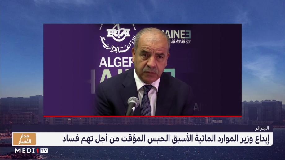 إيداع وزير الموارد المائية الجزائري الأسبق الحبس المؤقت من أجل تهم فساد