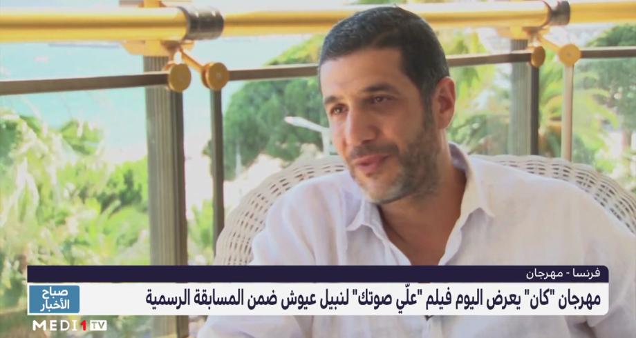 """حوار خاص مع نبيل عيوش على هامش عرض فيلمه """"علي صوتك"""" في المسابقة الرسمية لمهرجان """"كان"""""""