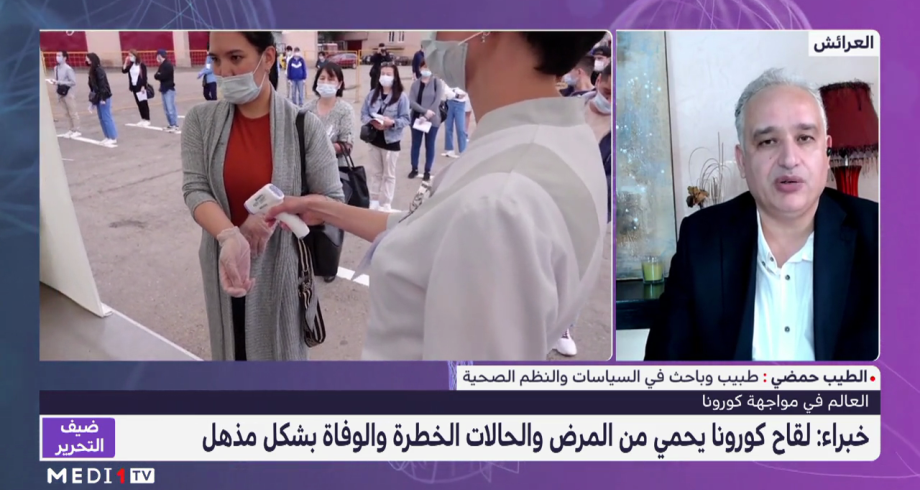 نداء الطبيب المختص الطيب حَمضي إلى المغاربة : اللقاح يحمي