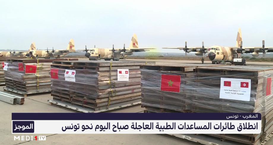 بأمر من الملك محمد السادس .. انطلاق طائرات المساعدات المغربية العاجلة إلى تونس