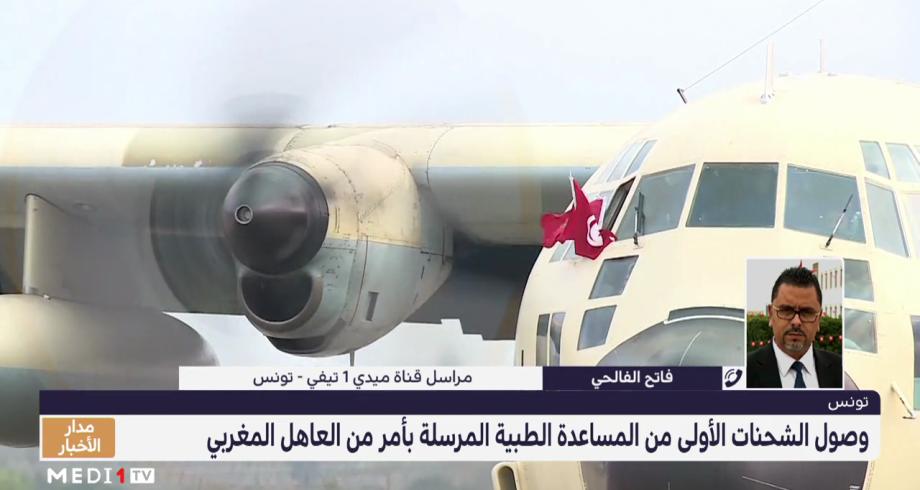 مراسل ميدي1تيفي في تونس : وصول أولى شحنات المساعدة العاجلة المرسلة بأمر من العاهل المغربي