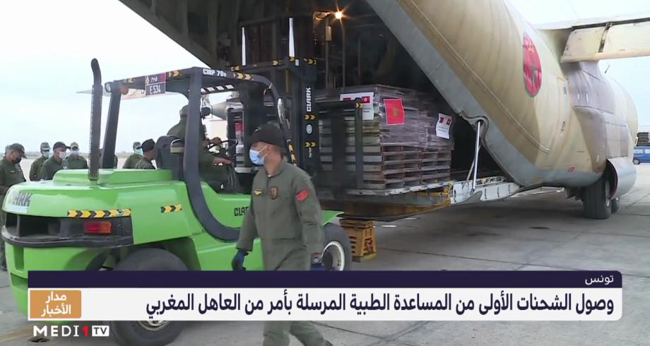 وصول أولى شحنات المساعدة الطبية المغربية العاجلة المرسلة بأوامر ملكية
