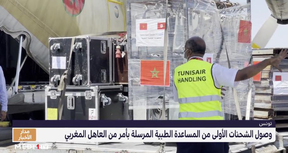 صور وصول أولى شحنات المساعدات المغربية إلى تونس