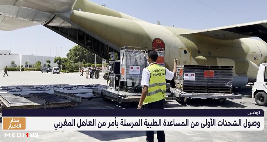 وصول الدفعة الأولى من المساعدة الطبية العاجلة التي أمر الملك محمد السادس بإرسالها إلى تونس