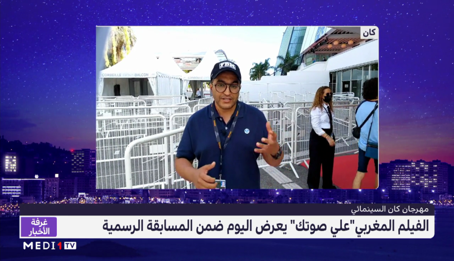 """بلال مرميد يتحدث عن حضور فيلم """"علي صوتك"""" في المسابقة الرسمية لمهرجان """"كان"""""""