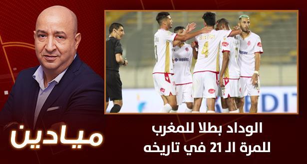 الوداد بطلا للمغرب للمرة الـ 21 في تاريخه