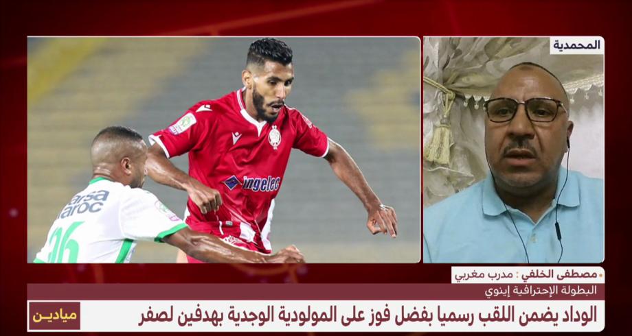 مصطفى الخلفي : الوداد يعرف كيف  يفوز وجودة لاعبيه تخلق الفارق