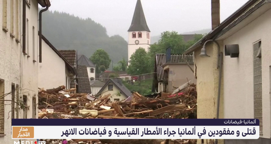 أمطار قياسية مدمرة في ألمانيا تحصد الأرواح