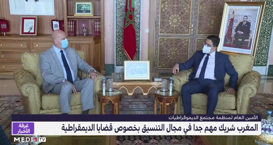 إ.غاريت: المغرب شريك مهم جدا في مجال التنسيق بخصوص قضايا الديمقراطية