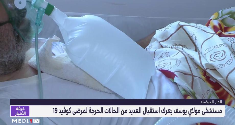 ميدي١تيفي ترصد الوضع الوبائي من داخل قسم الإنعاش لمستشفى مولاي يوسف