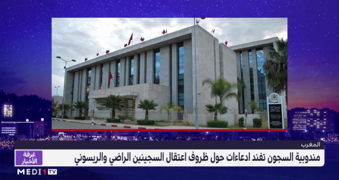مندوبية السجون ترد على ادعاءات تقرير حول السجينين عمر الراضي وسليمان الريسوني