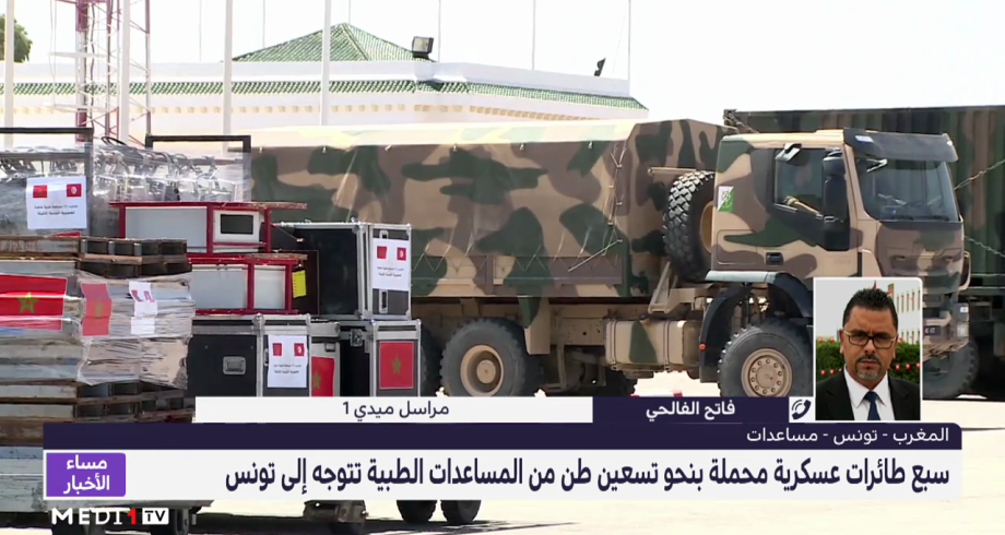 المساعدات المغربية العاجلة لتونس .. وصول أربع طائرات جديدة