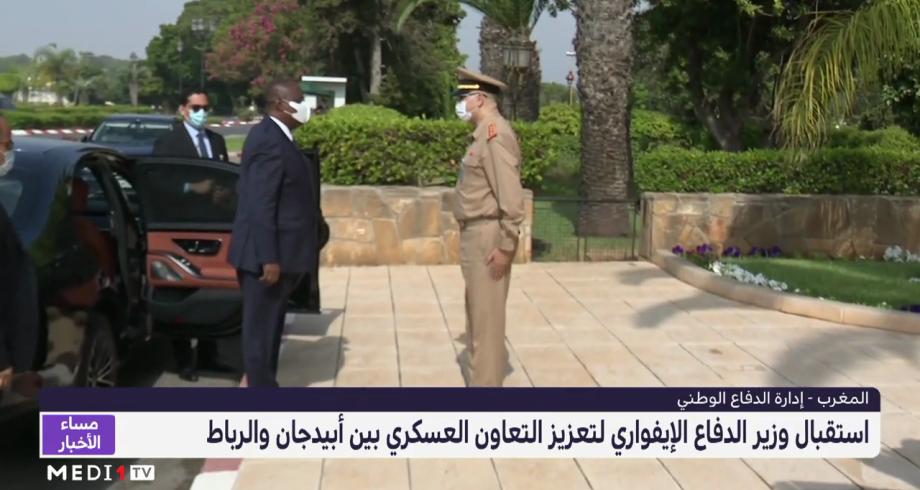 المغرب وكوت ديفوار .. توطيد أواصر الصداقة والتعاون العسكري بين البلدين