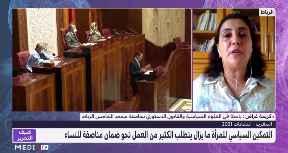 #ضيف_التحرير .. كريمة غراض تتحدث عن حضور المرأة في الشأن السياسي