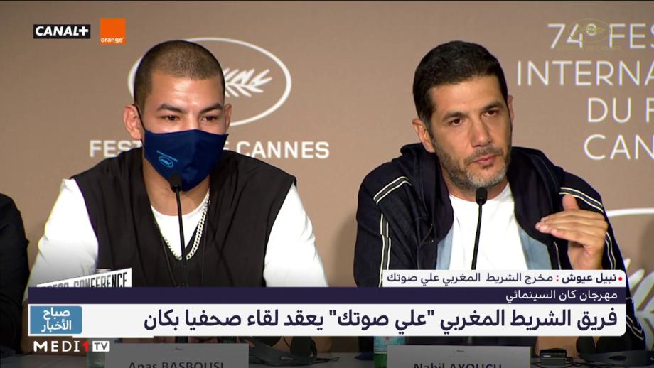 """فريق الشريط المغربي """"علي صوتك"""" يعقد لقاء صحفيا بكان"""