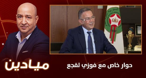 حوار خاص مع فوزي لقجع