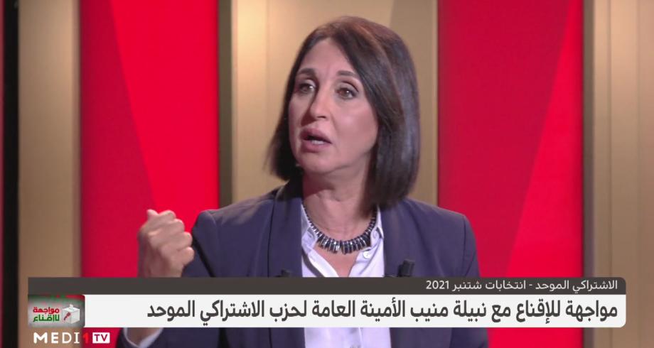 نبيلة منيب : لا أنوي الترشح وأضع نفسي تحت تصرف الحزب