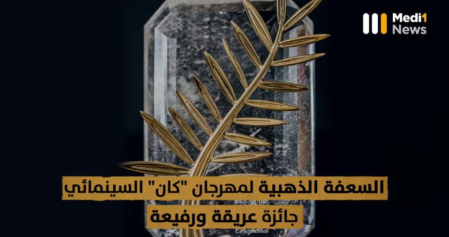 جائزة عريقة وفريدة .. ما قصة السعفة الذهبية ؟
