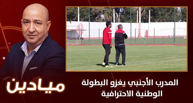 المدرب الأجنبي يغزو البطولة الوطنية الاحترافية