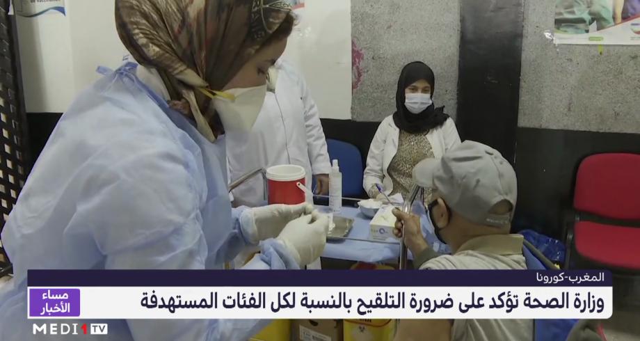 وزارة الصحة تدعو المسنين والفئات ذات الهشاشة المناعية إلى الإسراع للاستفادة من اللقاح ضد كوفيد-19