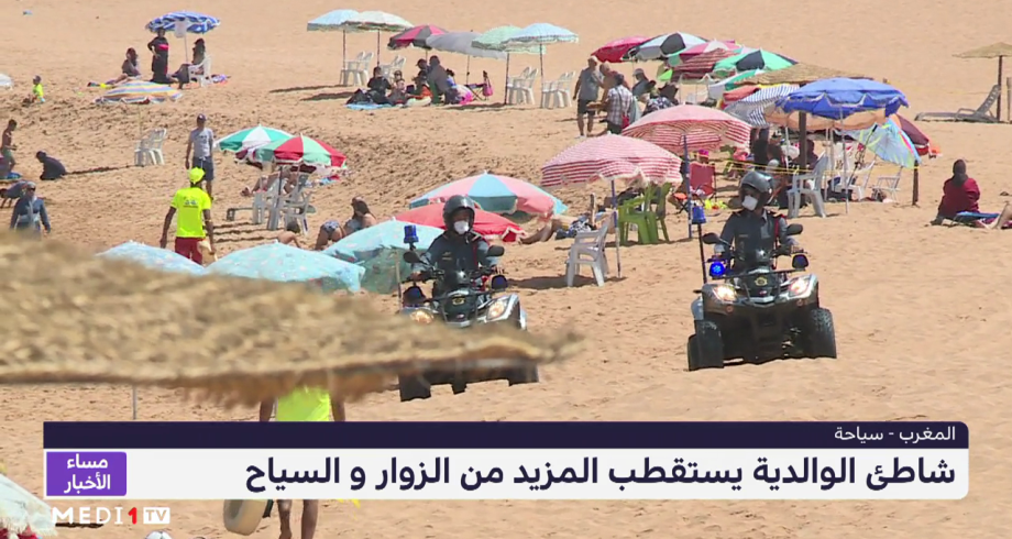 المغرب.. شاطئ الوالدية يستقطب المزيد من الزوار والسياح